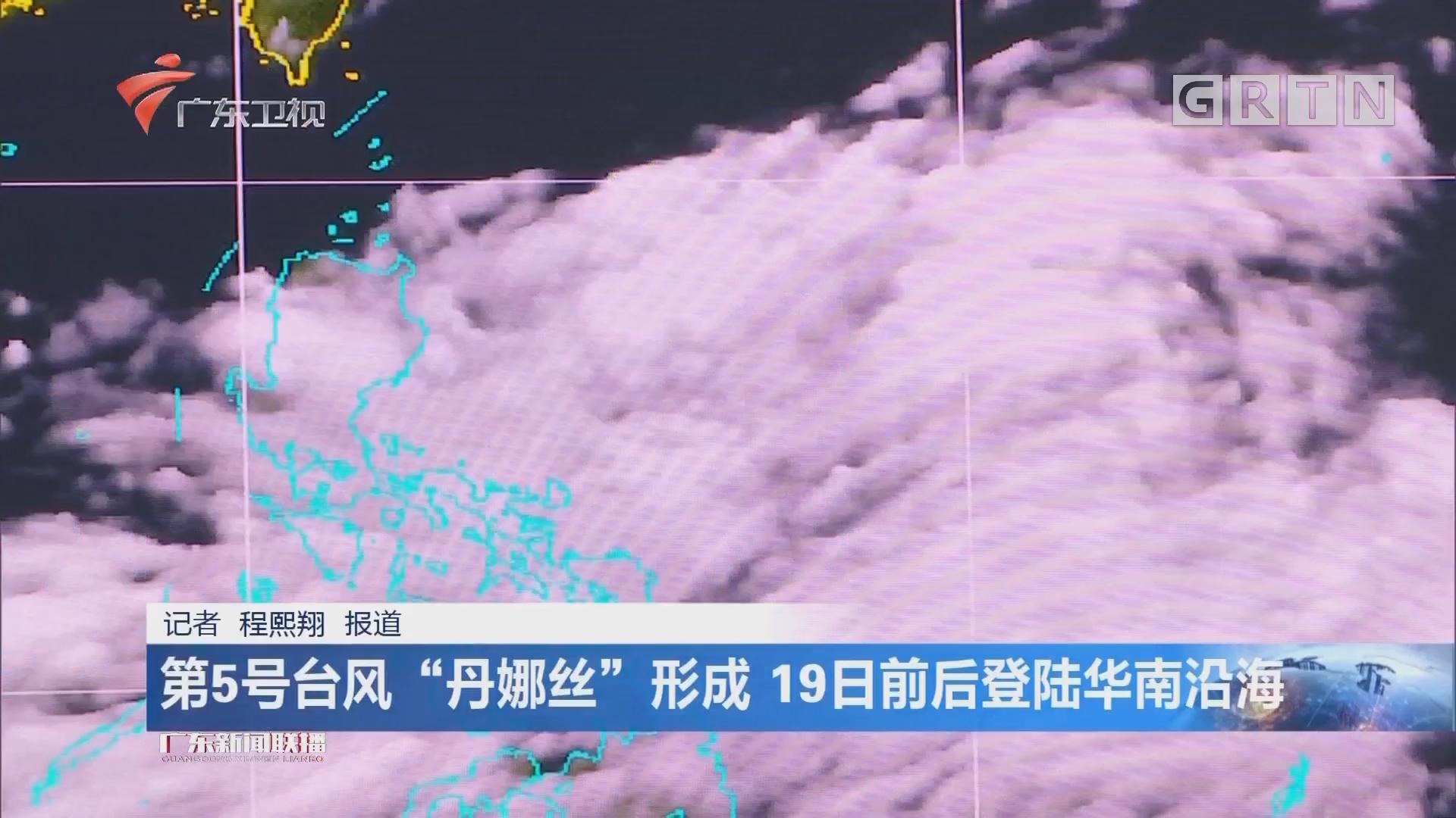 """第5号台风""""丹娜丝""""形成 19日前后登陆华南沿海"""