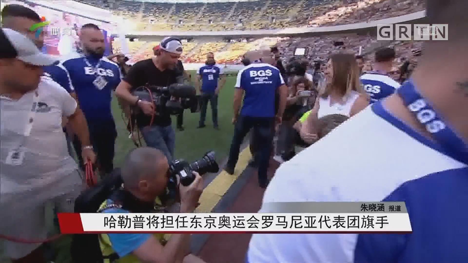 哈勒普将担任东京奥运会罗马尼亚代表团旗手