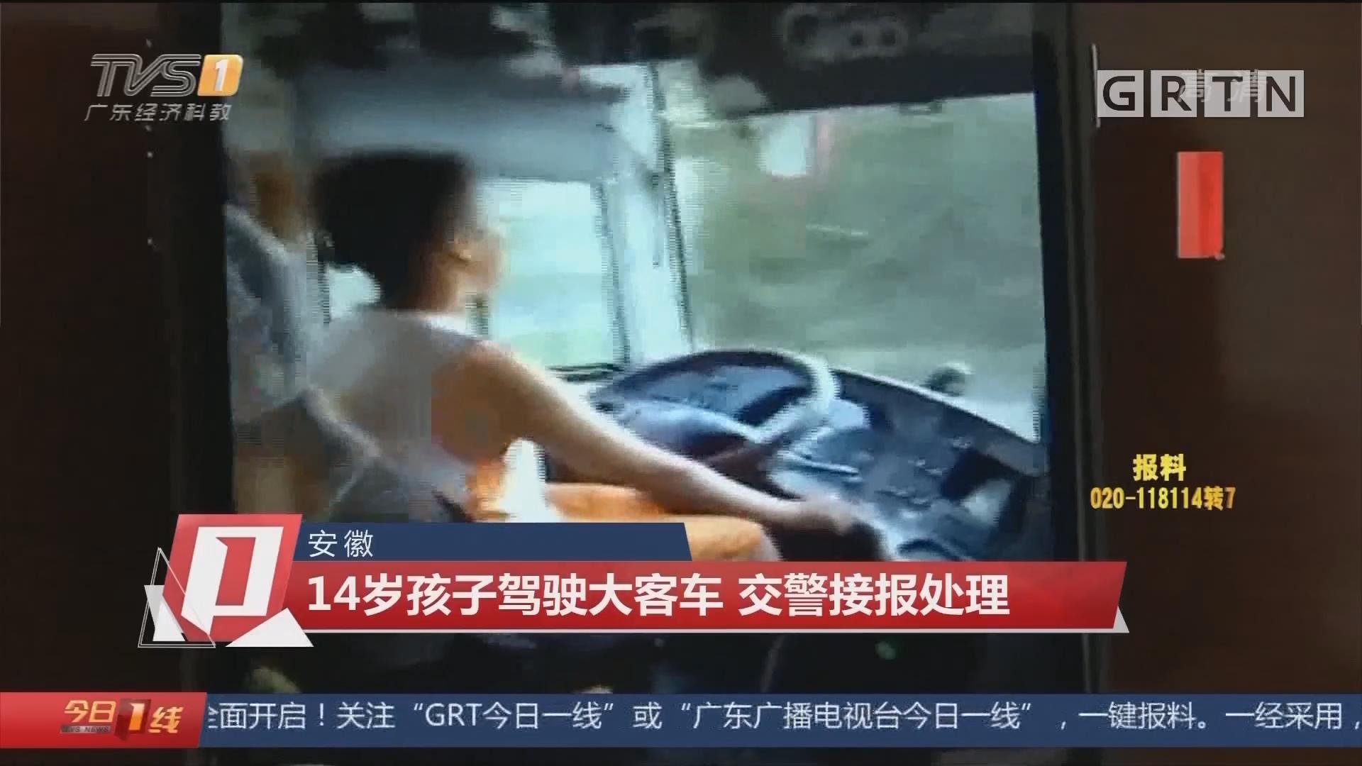 安徽:14岁孩子驾驶大客车 交警接报处理