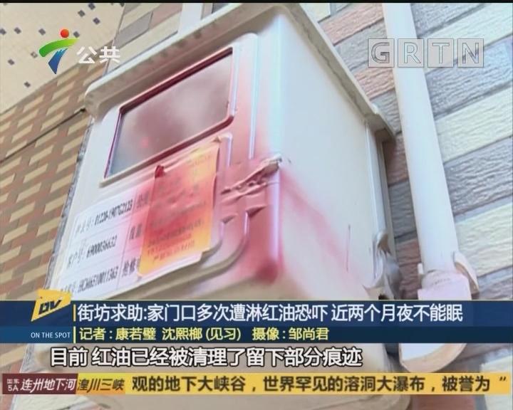街坊求助:家门口多次遭淋红油恐吓 近两个月夜不能眠