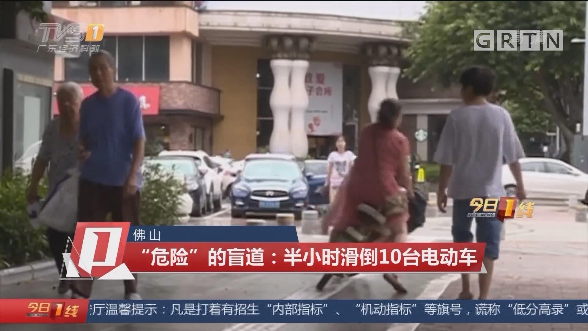 """佛山:""""危險""""的盲道:半小時滑倒10臺電動車"""