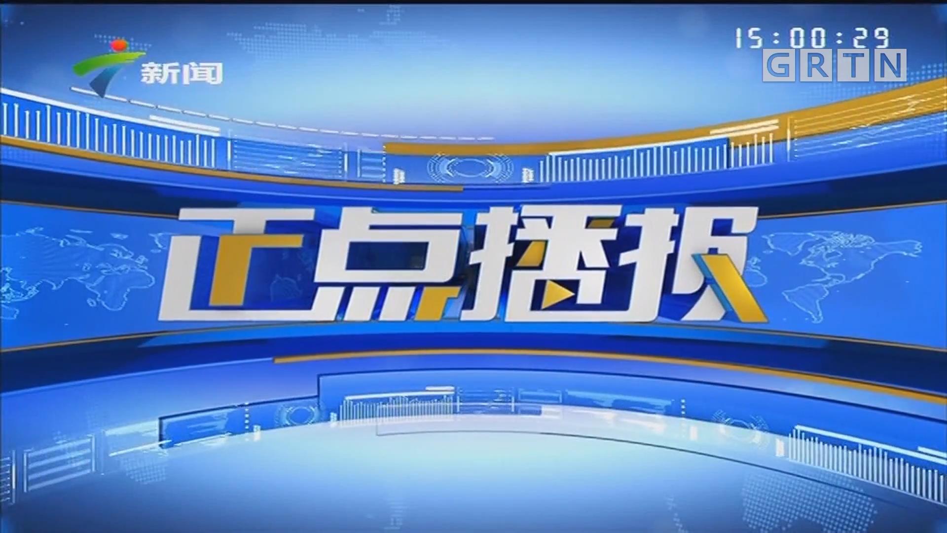 "[HD][2019-07-21]正点播报:广州:白云山出入口要改造 门岗变""客厅"""