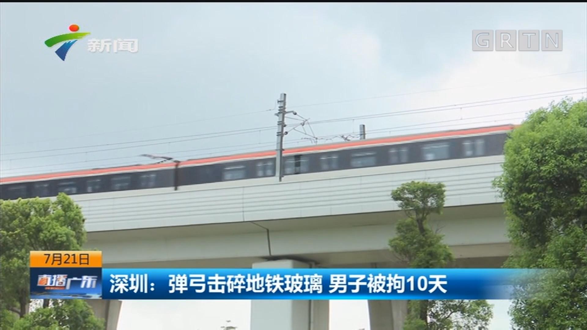 深圳:弹弓击碎地铁玻璃 男子被拘10天