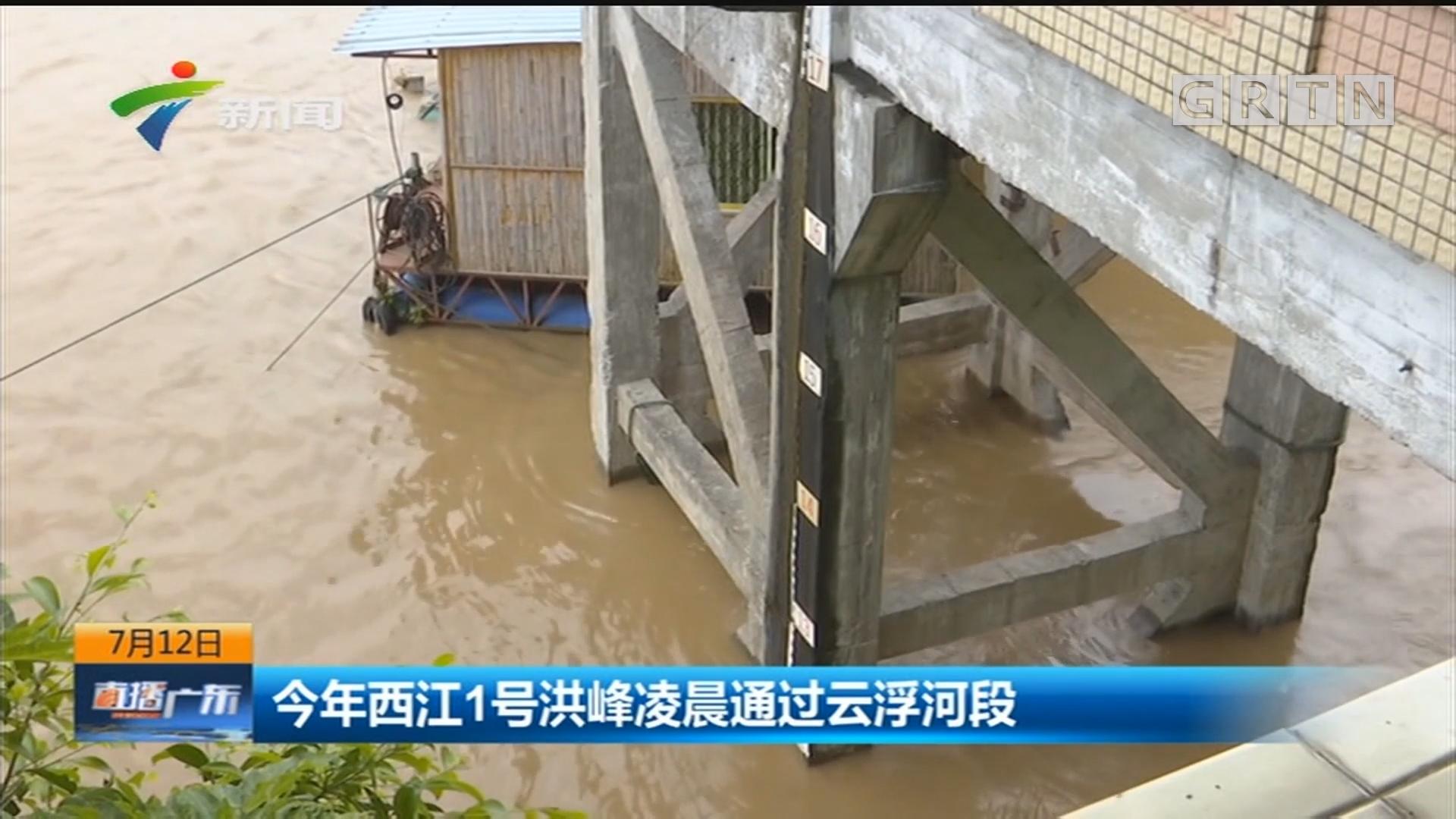 今年西江1号洪峰凌晨通过云浮河段