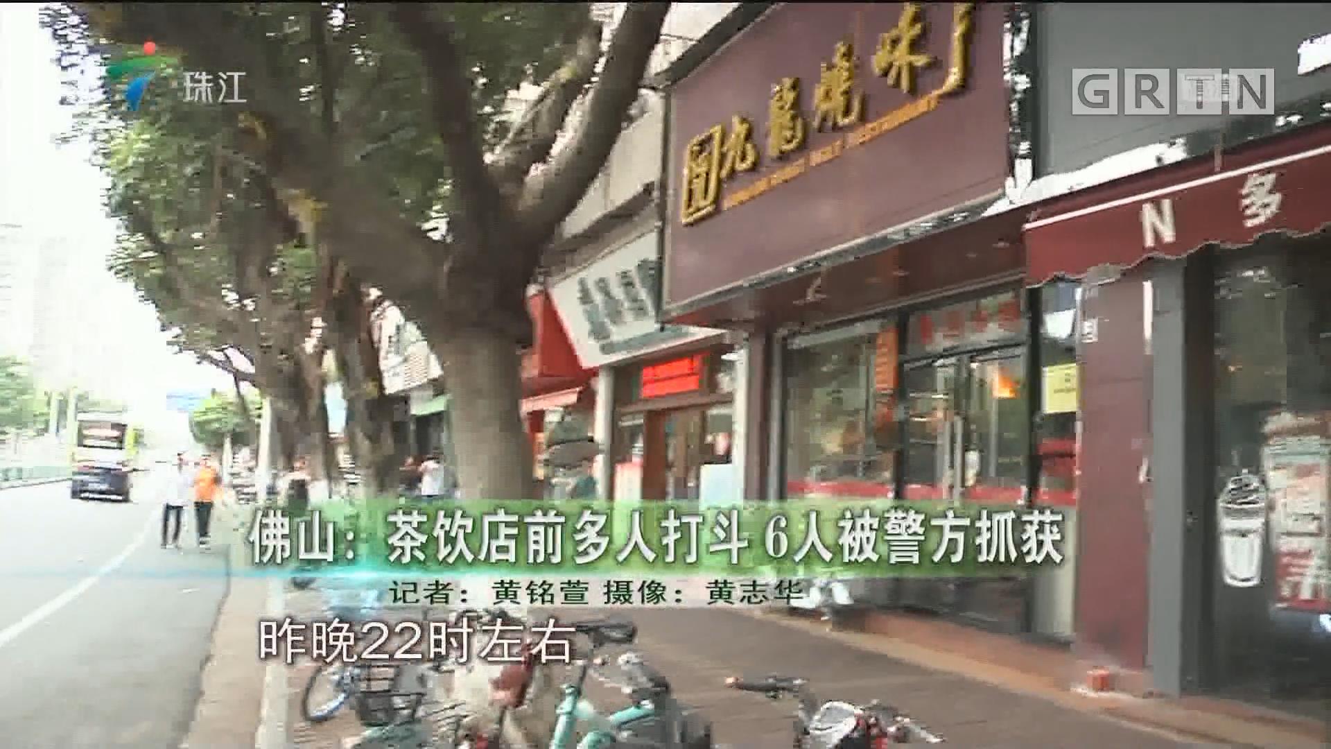 佛山:茶饮店前多人打斗 6人被警方抓获