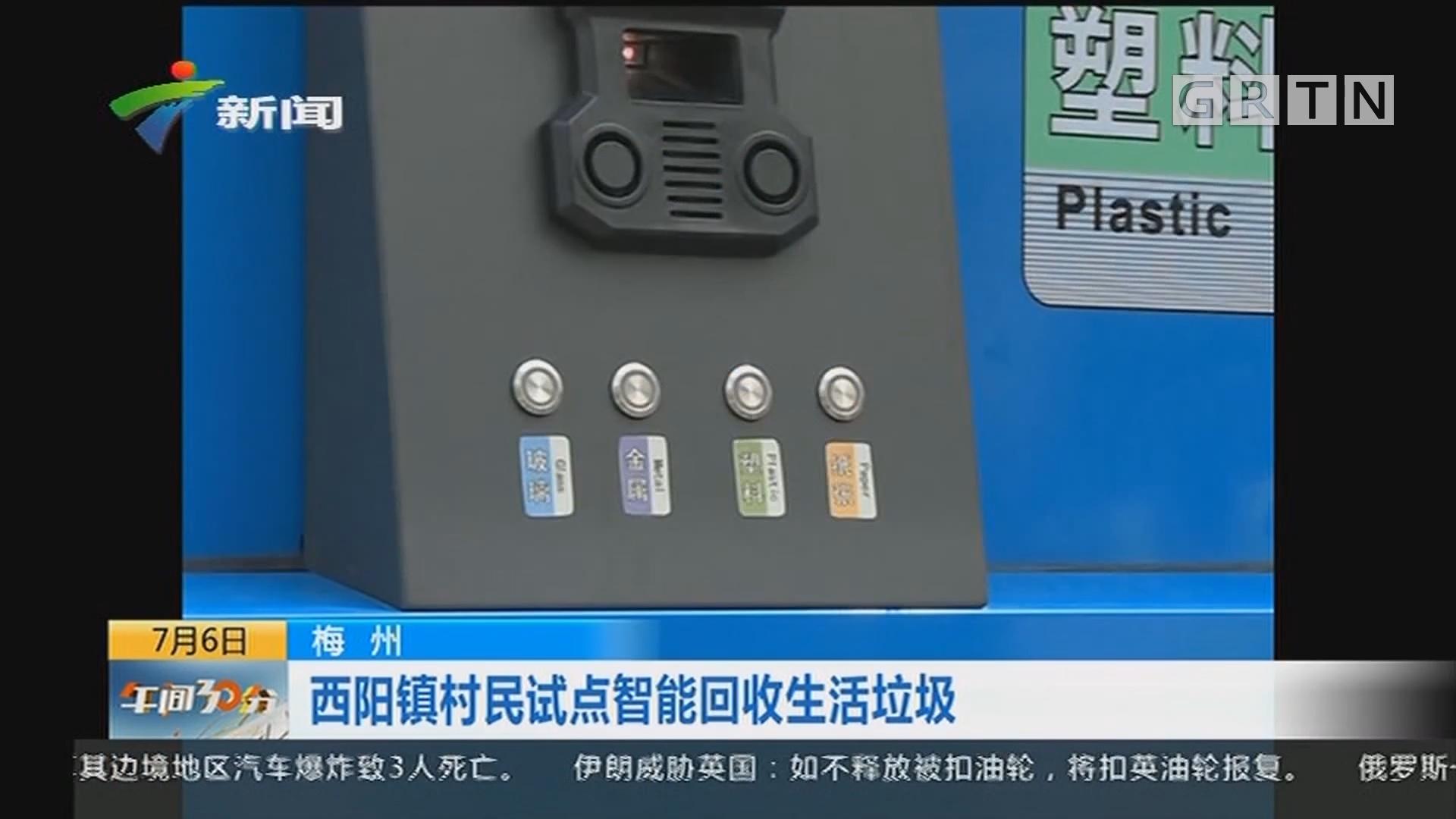 梅州:西阳镇村民试点智能回收生活垃圾