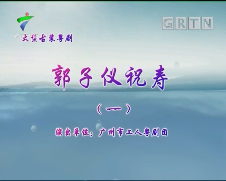 [2019-07-20]剧场连线:郭子仪祝寿(一)