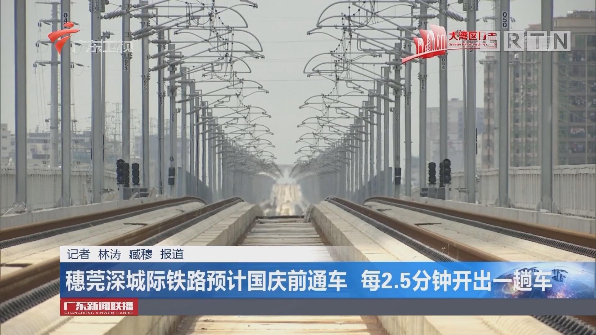 穗莞深城际铁路预计国庆前通车 每2.5分钟开出一趟车