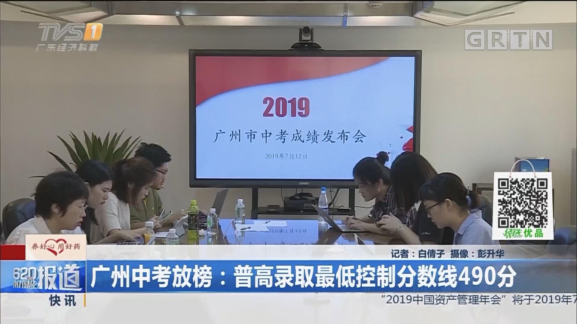 广州中考放榜:普高录取最低控制分数线490分
