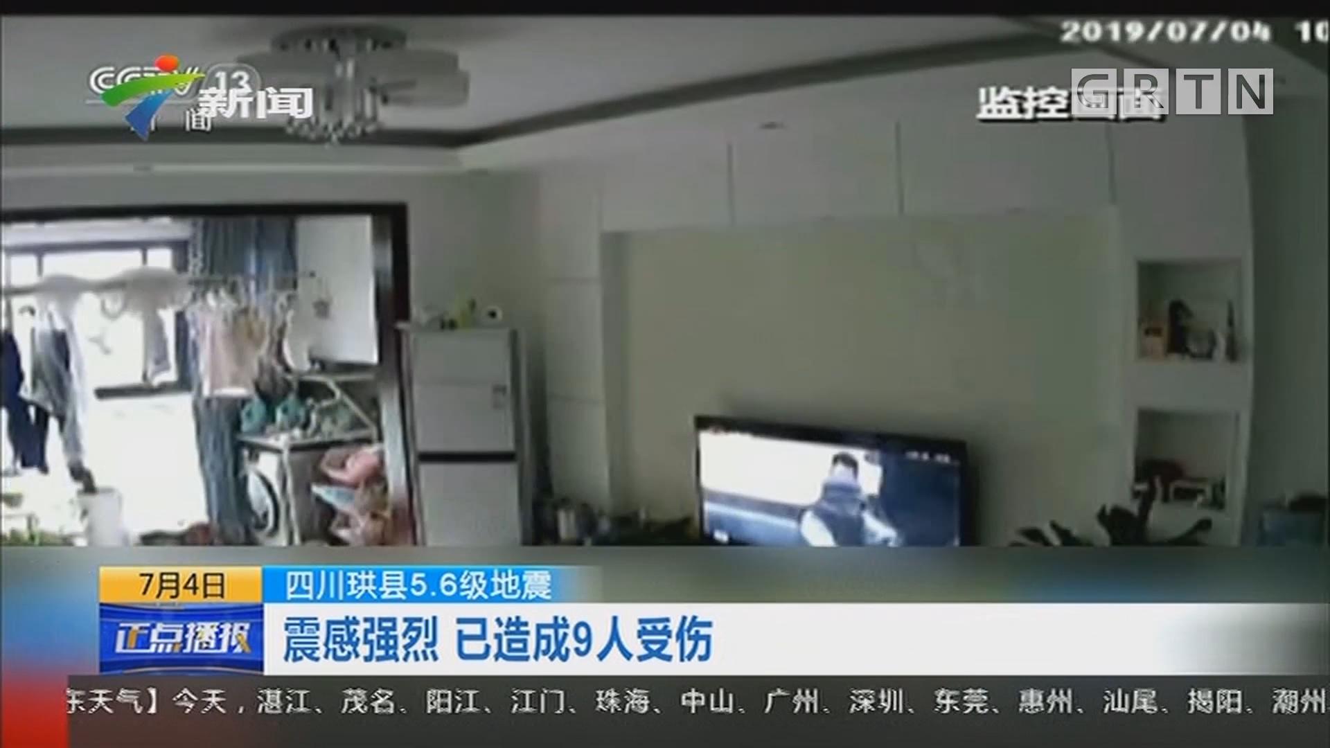 四川珙县5.6级地震:震感强烈 已造成9人受伤
