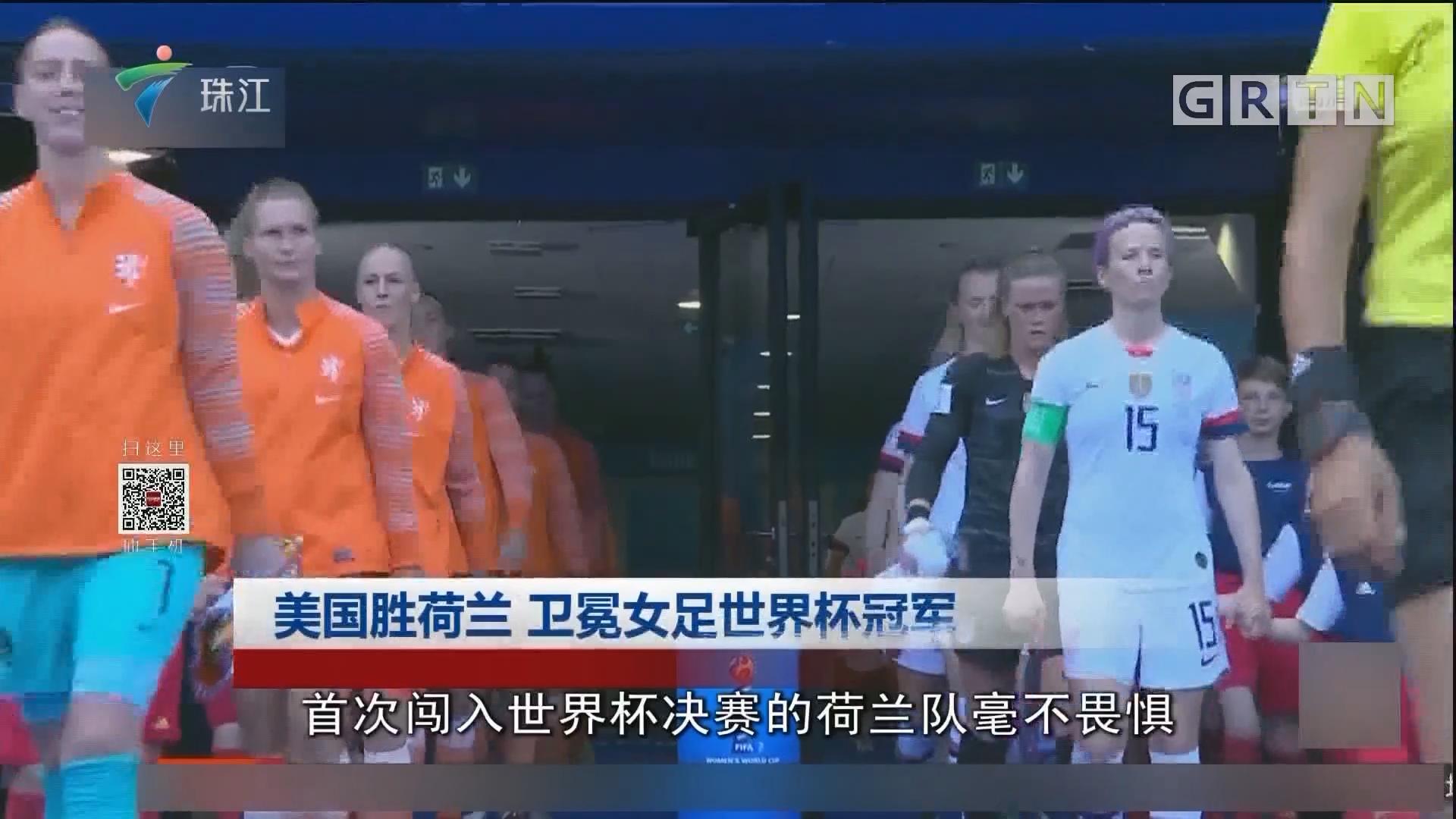 美国胜荷兰 卫冕女足世界杯冠军