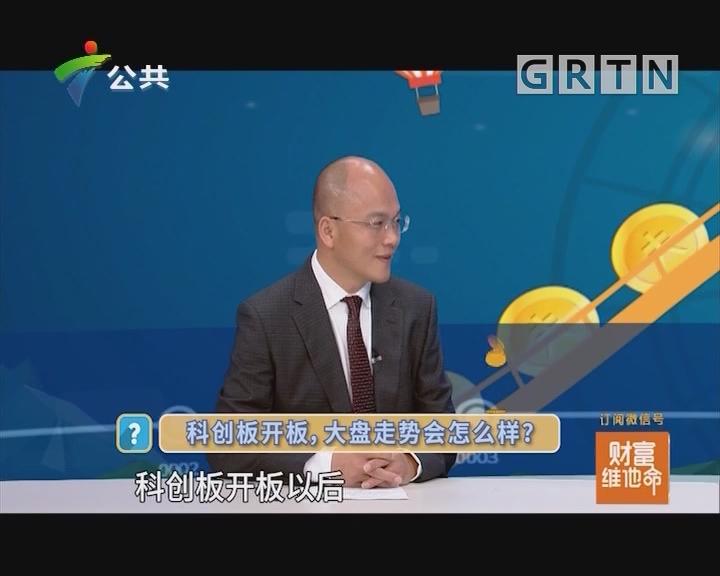 [2019-07-23]财富维他命:科创板开板,大盘走势会怎么样?