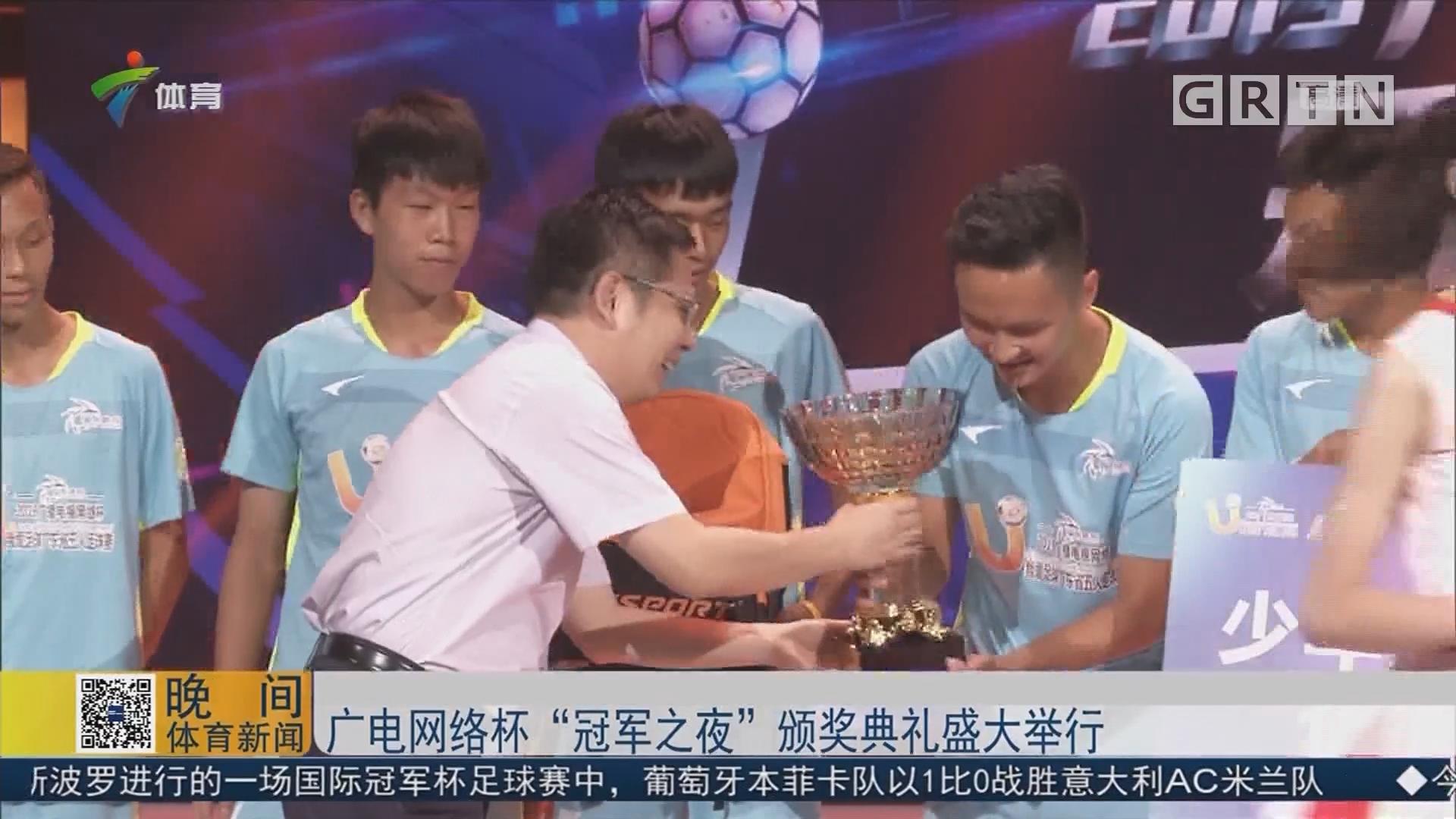 """广电网络杯""""冠军之夜""""颁奖典礼盛大举行"""