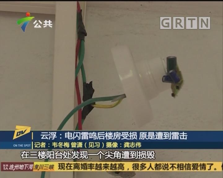 云浮:电闪雷鸣后楼房受损 原是遭到雷击
