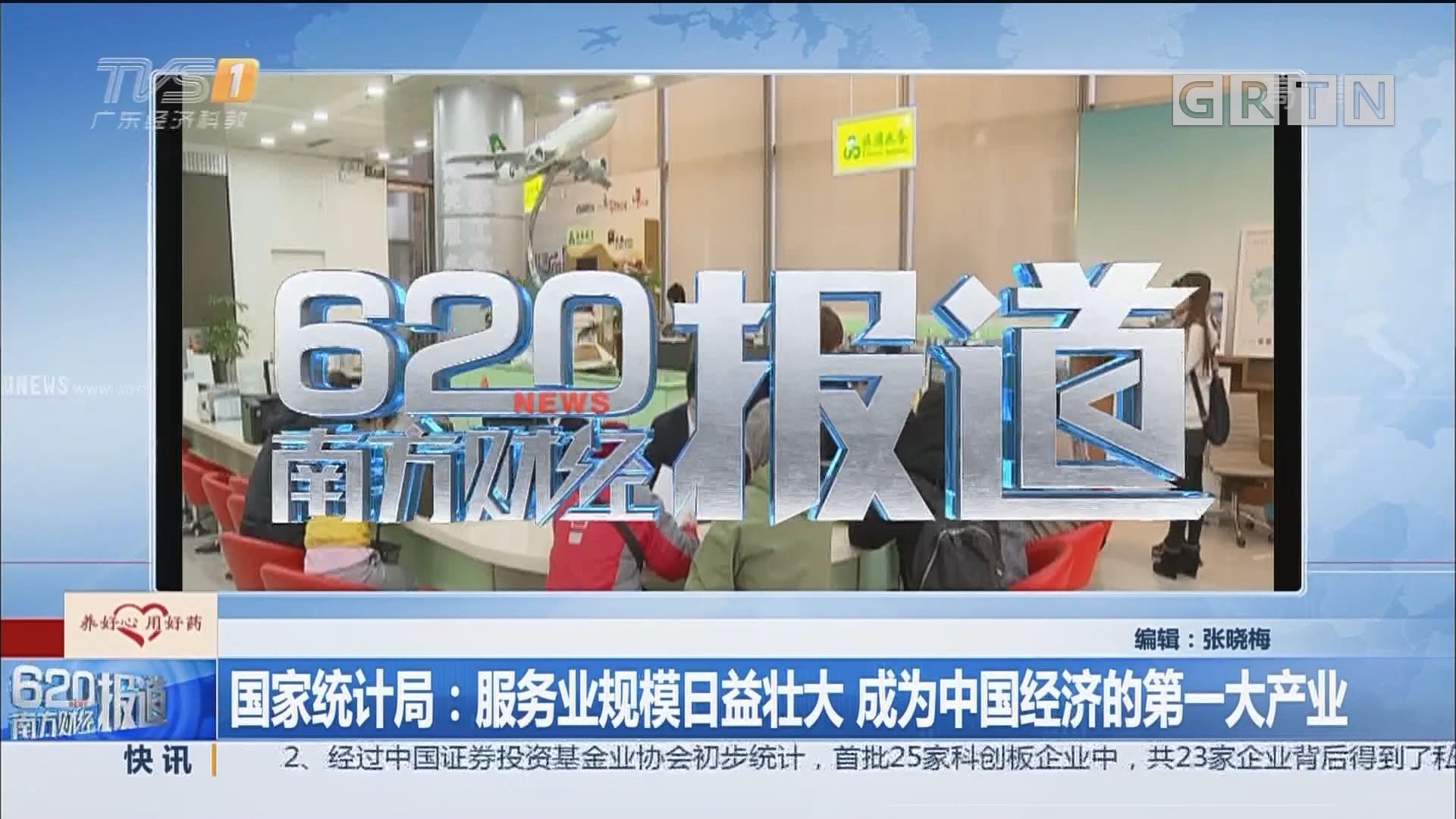 国家统计局:服务业规模日益壮大 成为中国经济的第一大产业