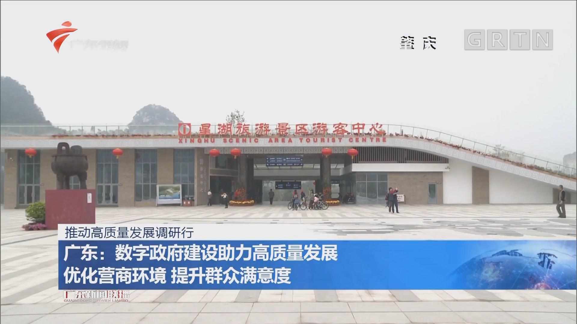 广东:数字政府建设助力高质量发展 优化营商环境 提升群众满意度