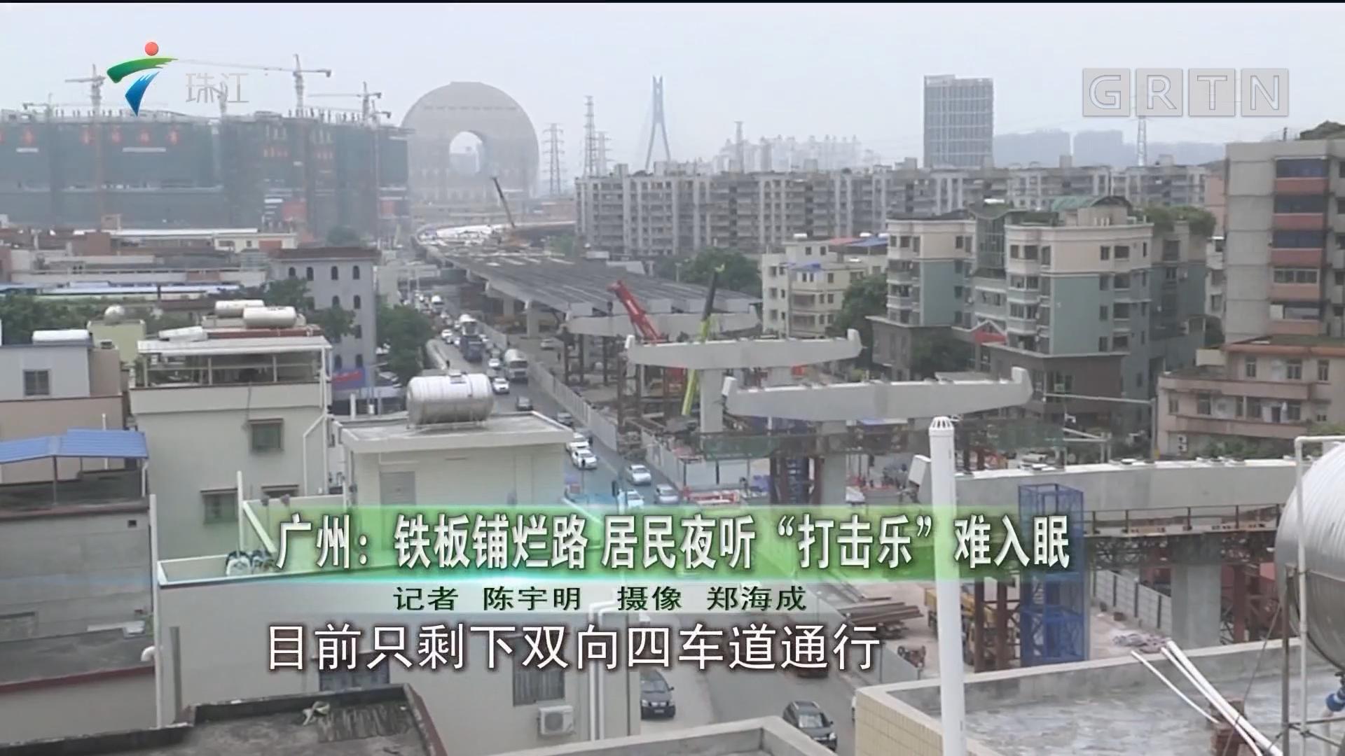 """广州:铁板铺烂路 居民夜听""""打击乐""""难入眠"""