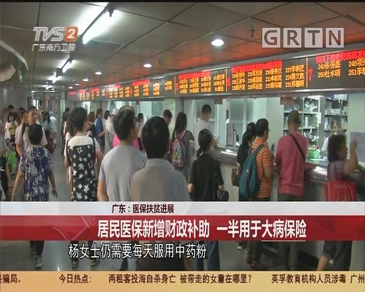 广东:医保扶贫进展 居民医保新增财政补助 一半用于大病保险