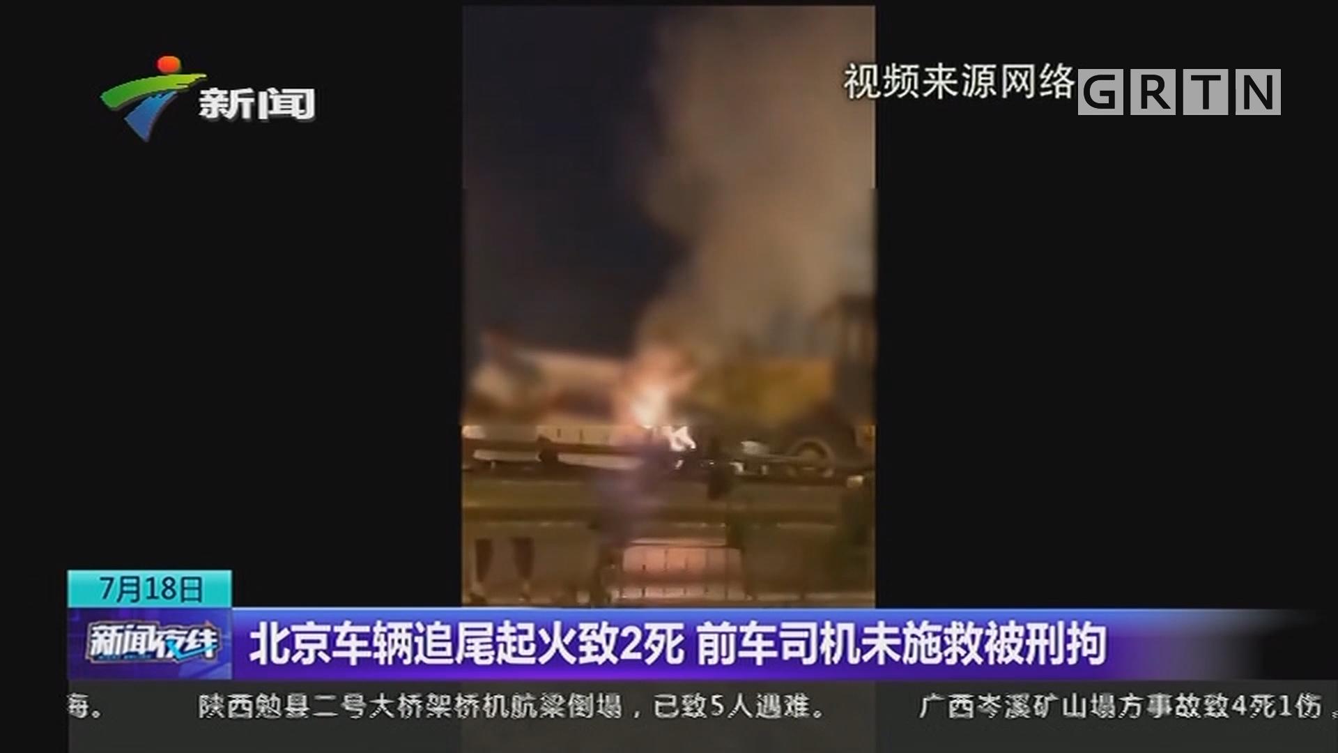 北京车辆追尾起火致2死 前车司机未施救被刑拘