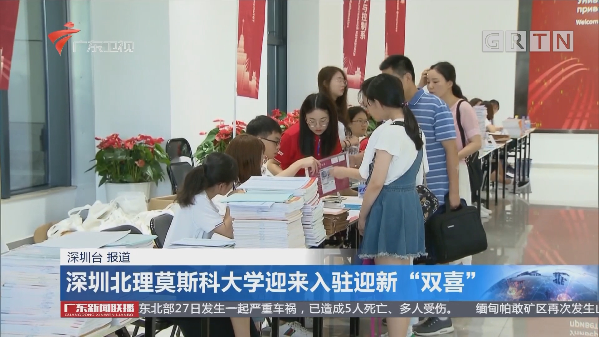 """深圳北理莫斯科大学迎来入驻迎新""""双喜"""""""