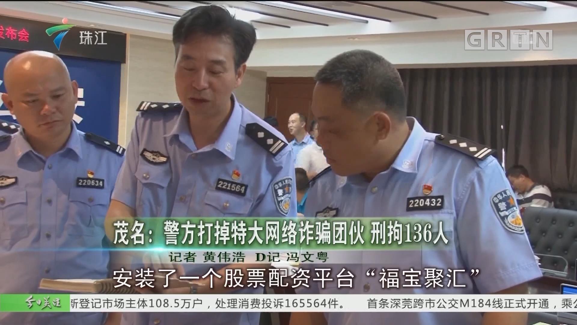 茂名:警方打掉特大网络诈骗团伙 刑拘136人