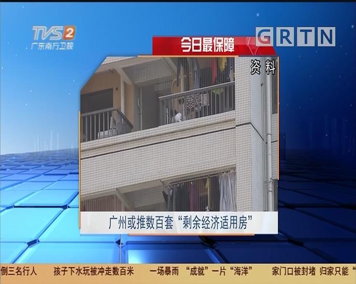 """今日最保障:广州或推数百套""""剩余经济适用房"""""""
