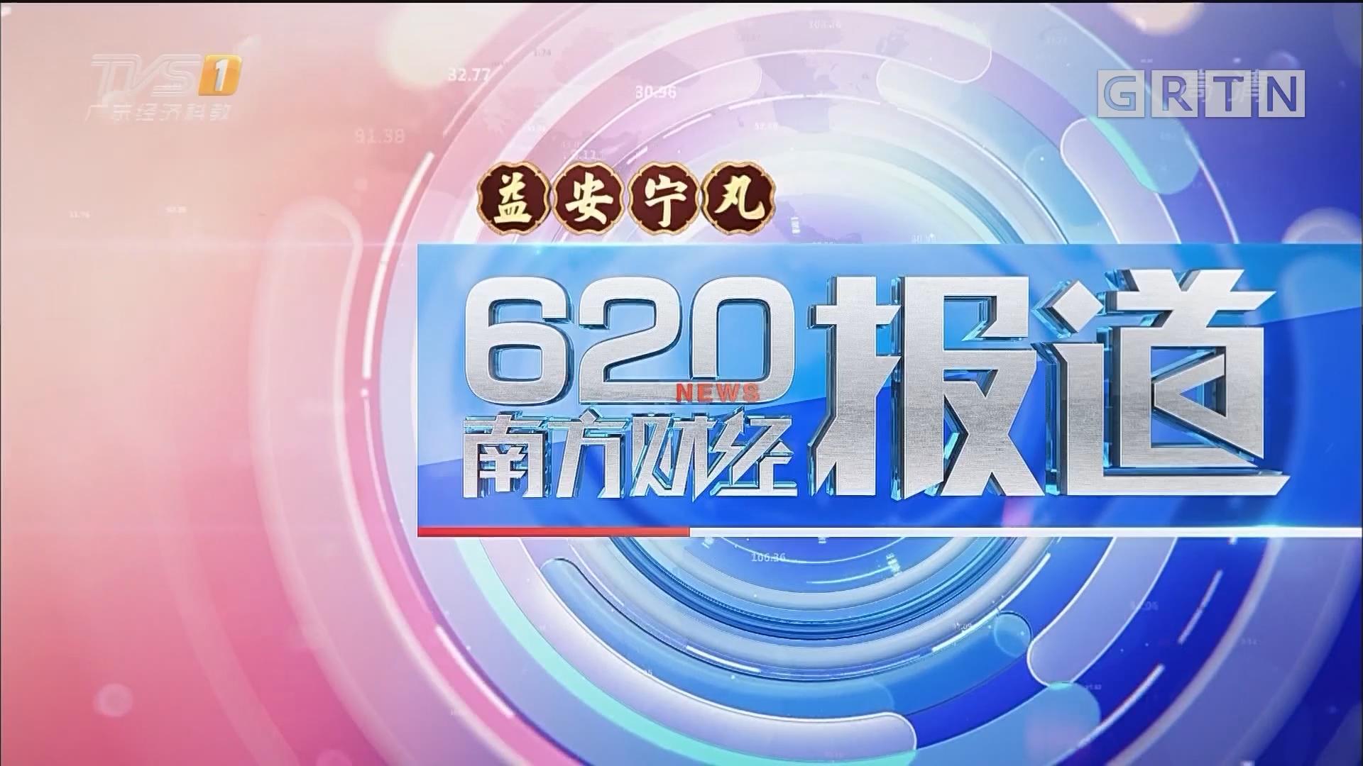[HD][2019-07-22]南方财经报道:22日科创板鸣锣开市!