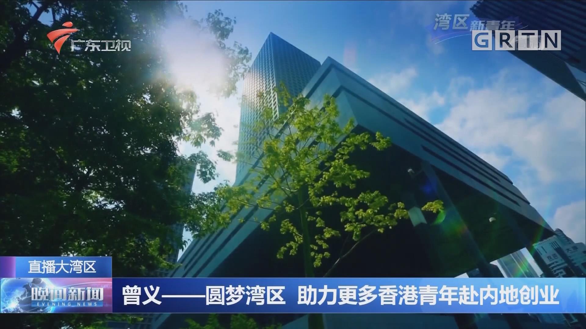曾义——圆梦湾区 助力更多香港青年赴内地创业