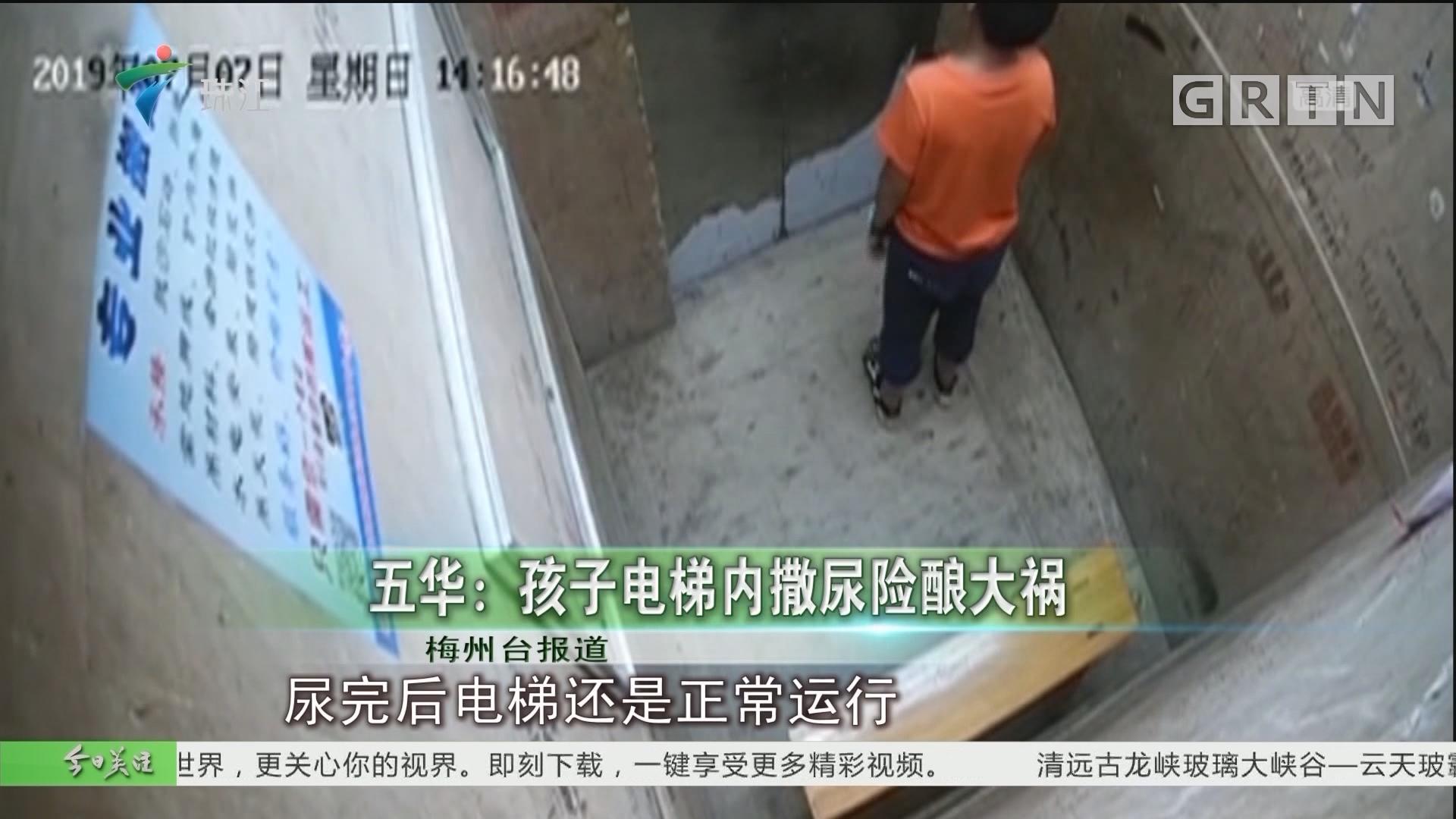 五华:孩子电梯内撒尿险酿大祸