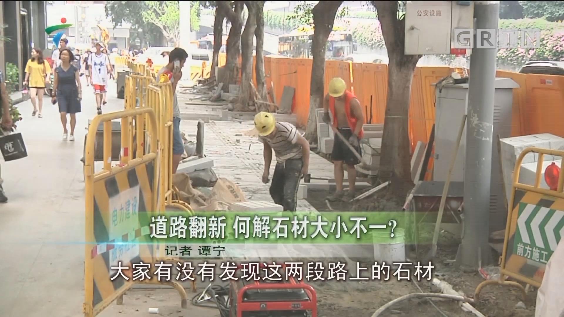 道路翻新 何解石材大小不一?