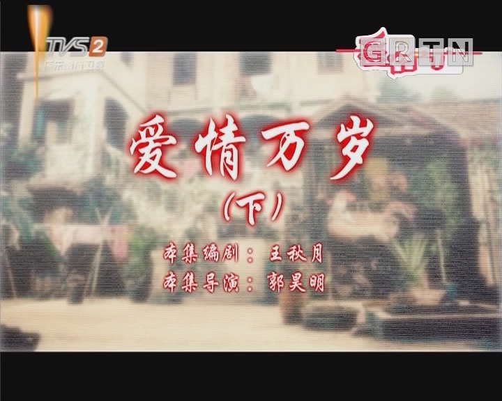 [2019-07-23]七十二家房客:爱情万岁(下)