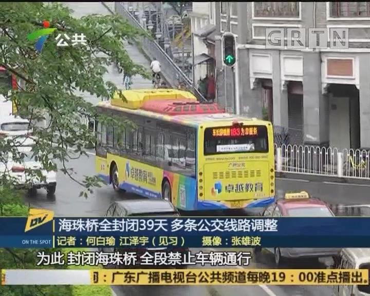 海珠桥全封闭39天 多条公交线路调整
