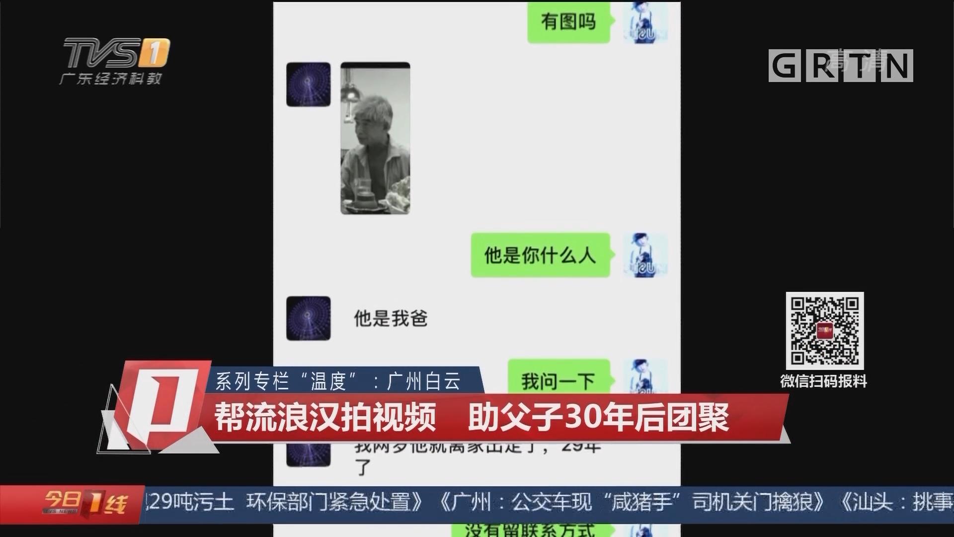 """系列專欄""""溫度"""":廣州白云 幫流浪漢拍視頻 助父子30年后團聚"""