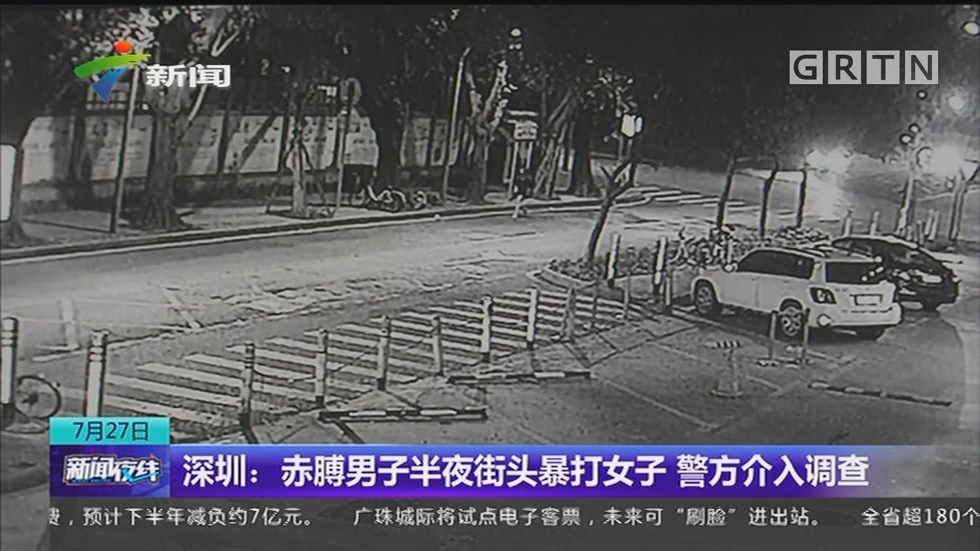 深圳:赤膊男子半夜街头暴打女子 警方介入调查