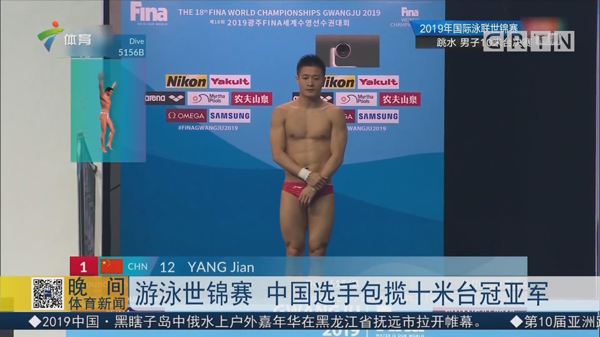 游泳世锦赛 中国选手包揽十米台冠亚军