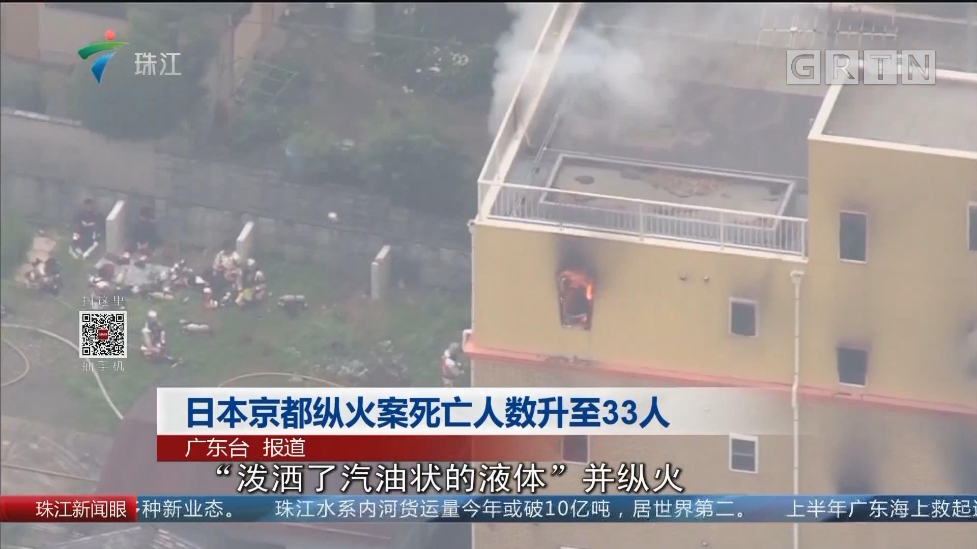 日本京都纵火案死亡人数升至33人