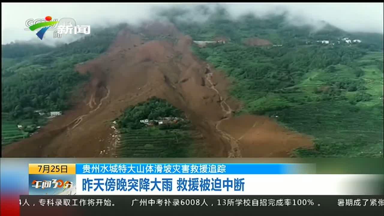 贵州水城特大山体滑坡灾害救援追踪