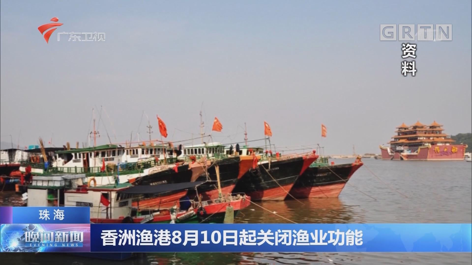 珠海:香洲渔港8月10日起关闭渔业功能