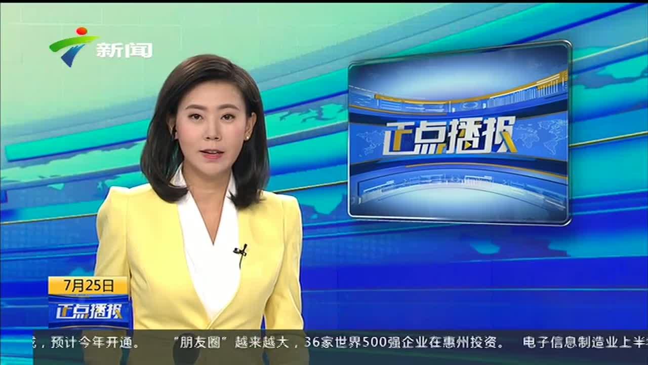 2019-7-25 正点播报10点档