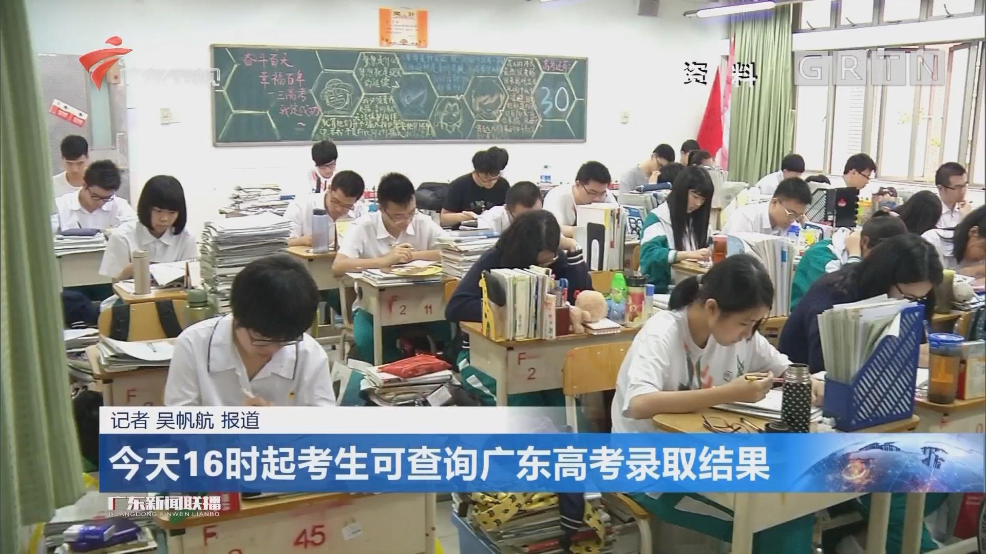 今天16时起考生可查询广东高考录取结果