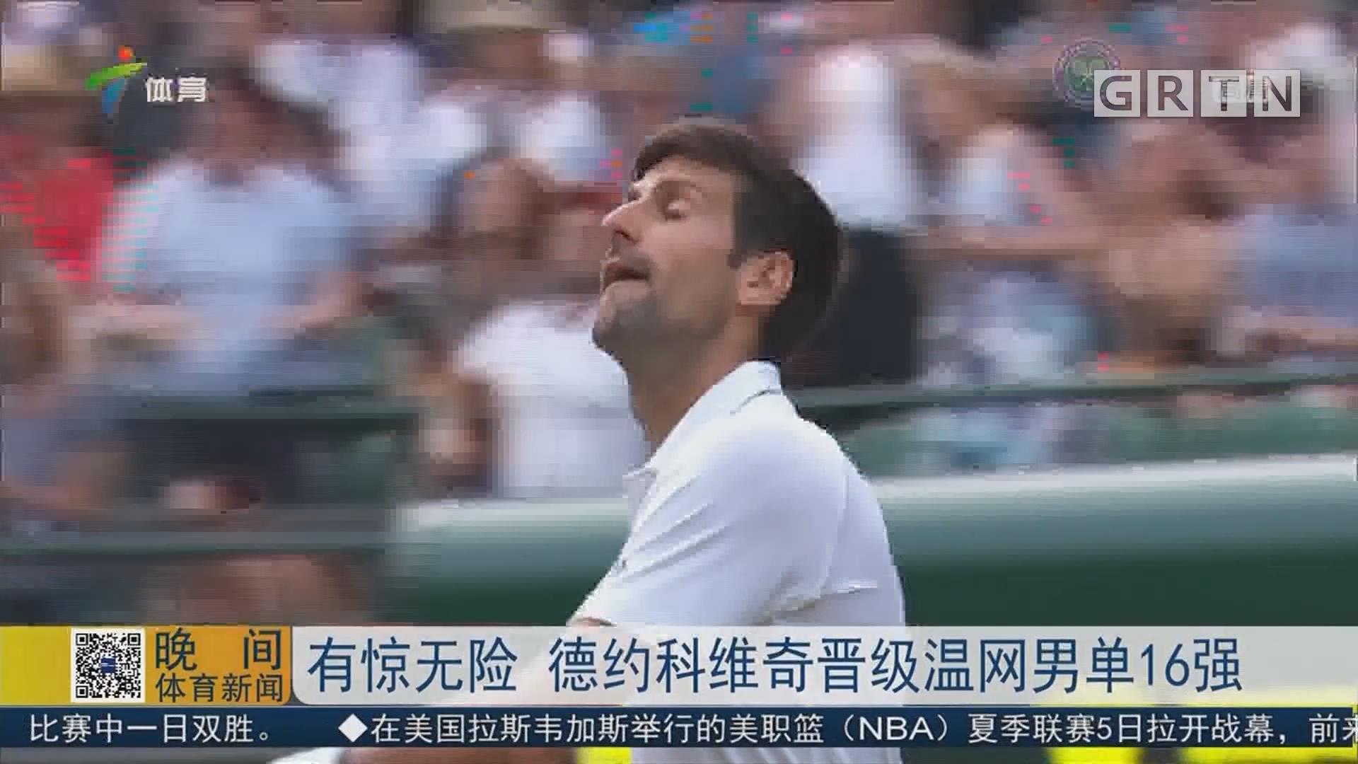有驚無險 德約科維奇晉級溫網男單16強