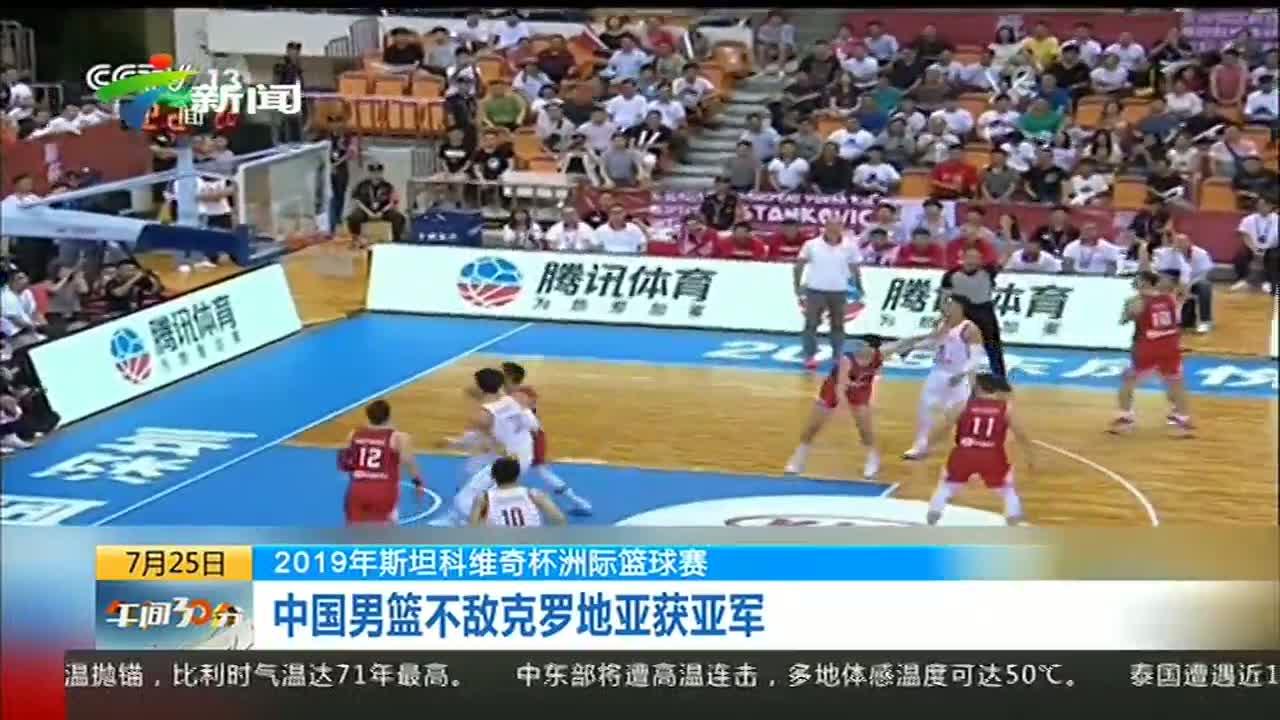 2019斯杯:中国男篮不敌克罗地亚获亚军