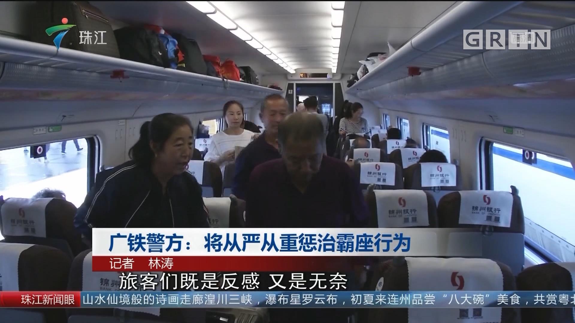 广铁警方:将从严从重惩治霸座行为