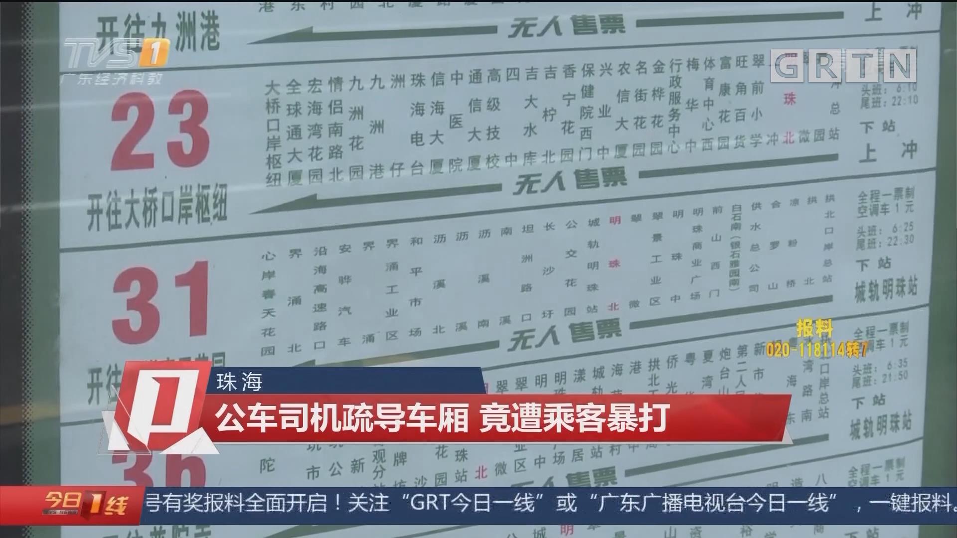 珠海:公交司机疏导车厢 竟遭乘客暴打
