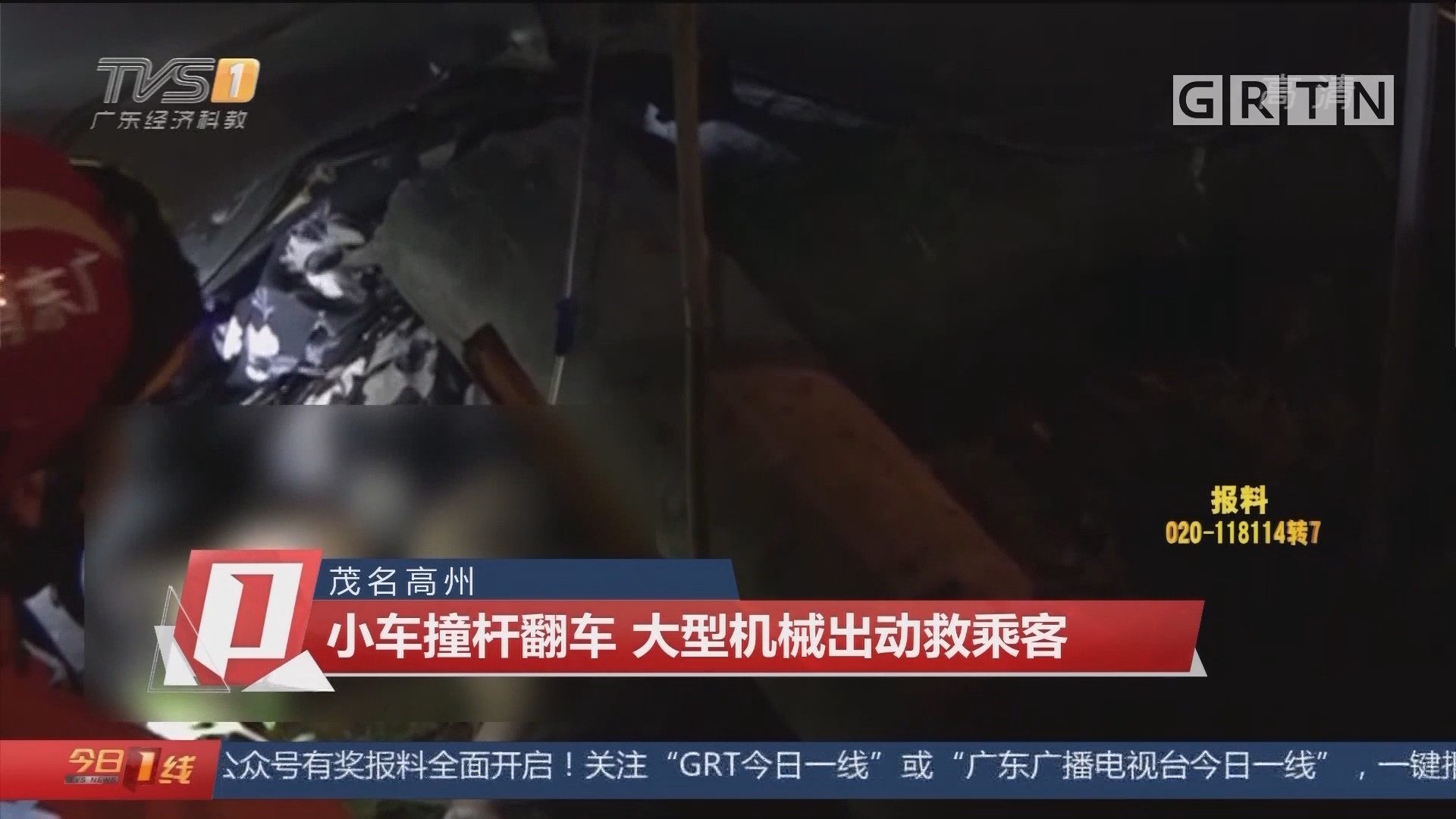 茂名高州:小車撞桿翻車 大型機械出動救乘客