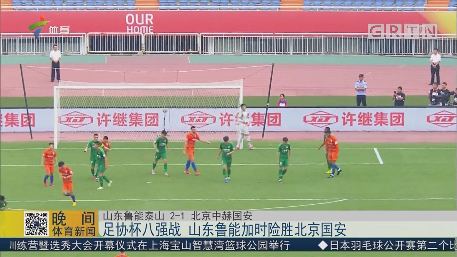 足协杯八强战 山东鲁能加时险胜北京国安