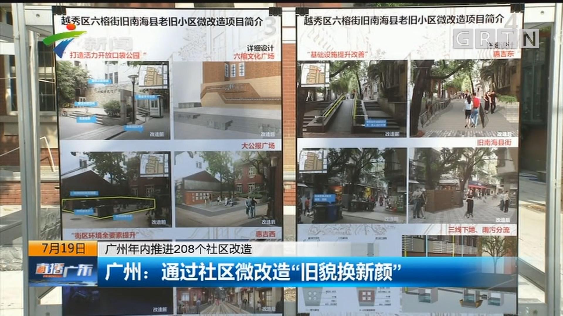 """广州年内推进208个社区改造 广州:通过社区微改造""""旧貌换新颜"""""""