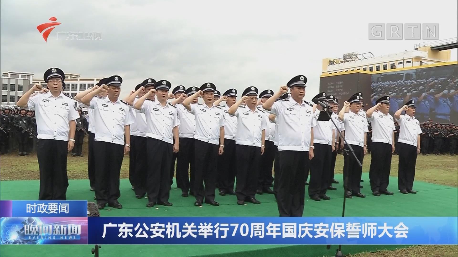 广东公安机关举行70周年国庆安保誓师大会