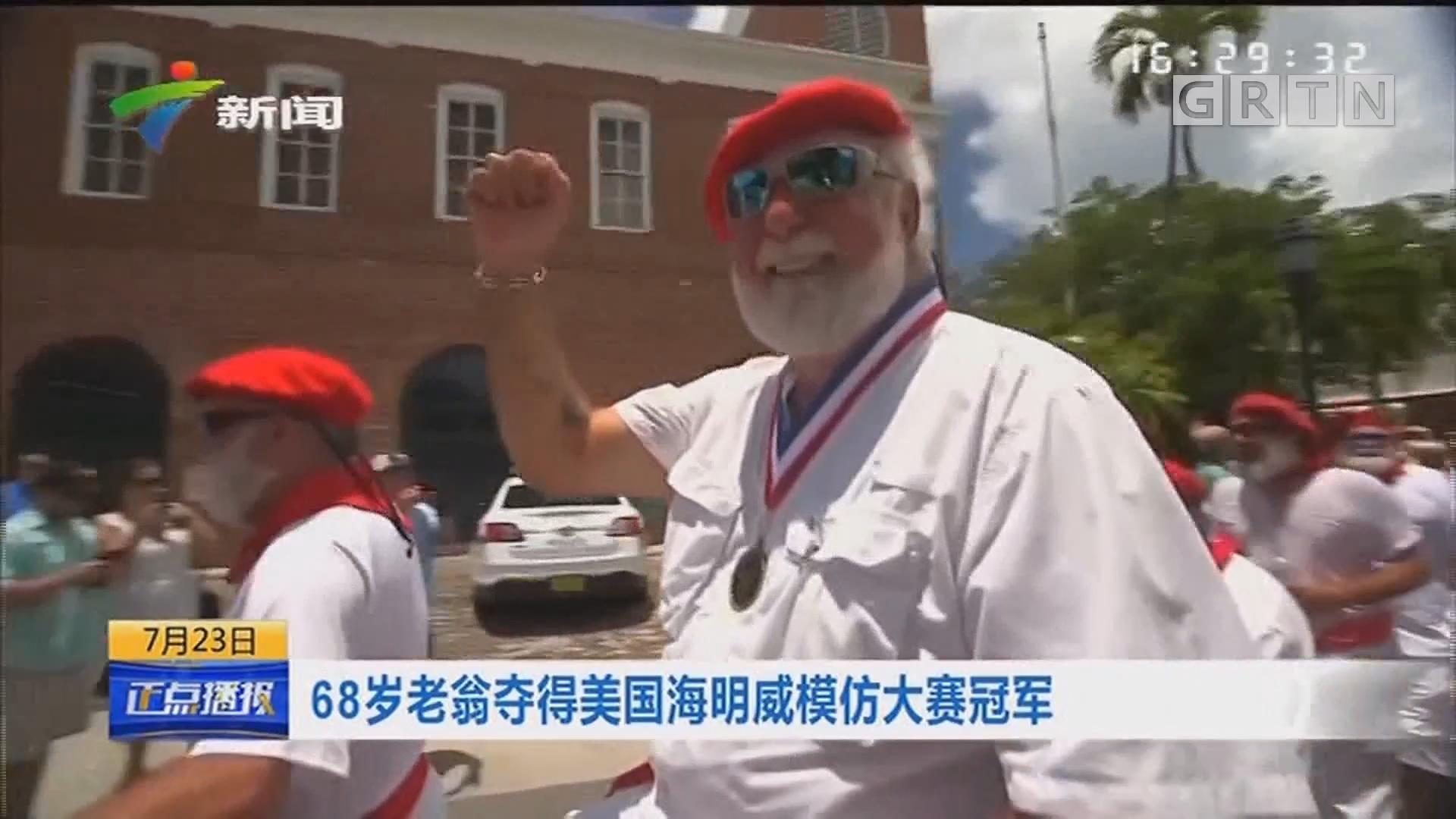 68岁老翁夺得美国海明威模仿大赛冠军