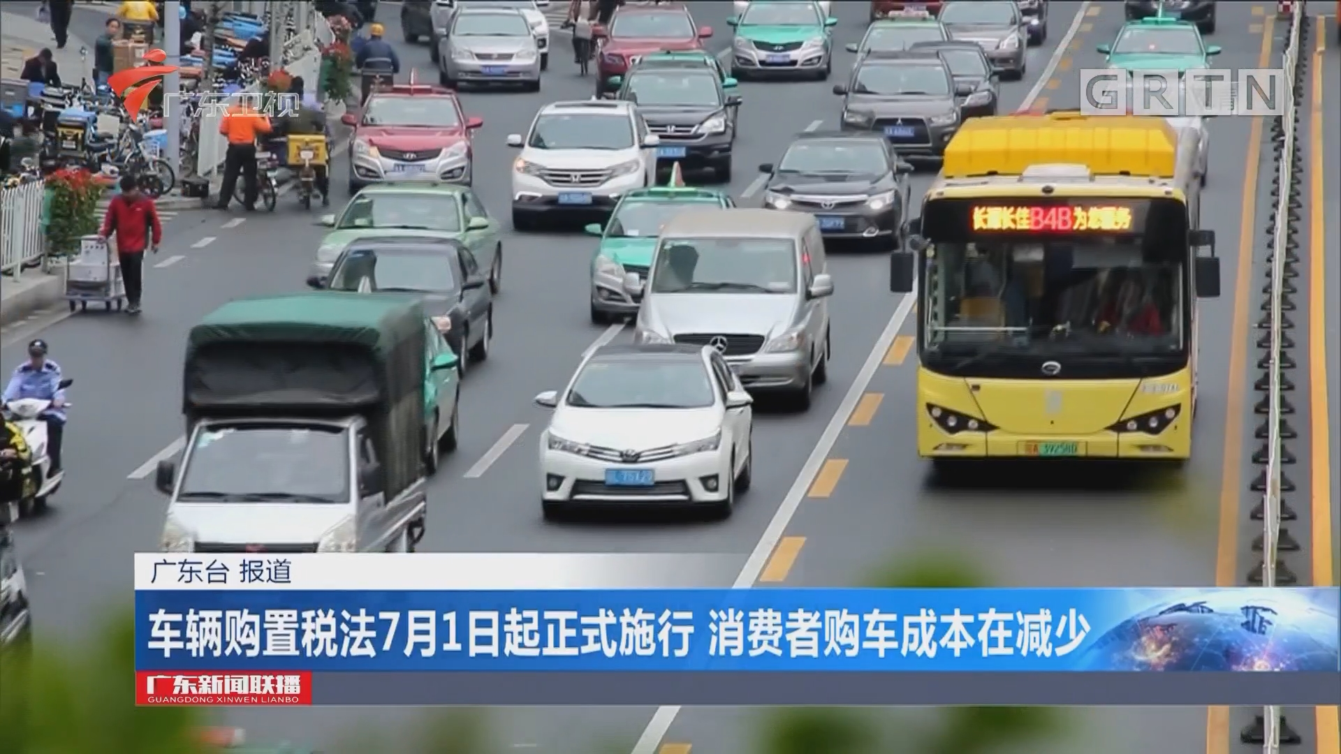车辆购置税法7月1日起正式施行 消费者购车成本在减少